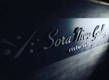 Sora Niwa Galley(ソラニワガレー)  コースの画像