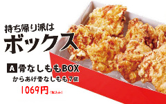 【テイクアウト】Aset 骨なしもも【7個】BOX