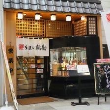 うまい鮨勘 名掛丁支店