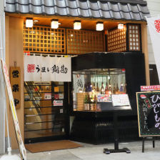 Umaisushikan Nakakechoshiten