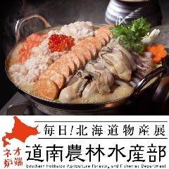 ネオ炉端 道南農林水産部 豊田店