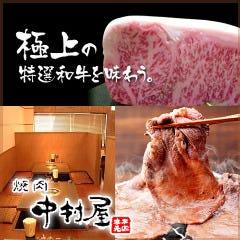 焼肉 中村屋 倉敷店