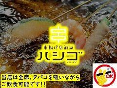 串揚げ居酒屋 ハシゴ
