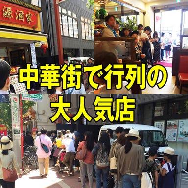 小籠包専門店 萬源酒家 オーダー式食べ放題  コースの画像
