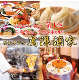 豪華158品!中華街で最大級の品揃え! 大好評!萬源酒家の本格中華食べ放題は最大158品をご用意。本場中国でも修行を積んだ中国人料理人が、美味しい中国料理をご提供致します。出来たて熱々のオーダー式で、閉店まで時間制限はございませんので全品制覇も夢ではない!?かもしれませんよ♪