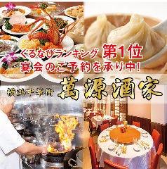 小籠包専門店 萬源酒家 オーダー式食べ放題