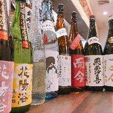 全国の《旨い》日本酒をご用意!