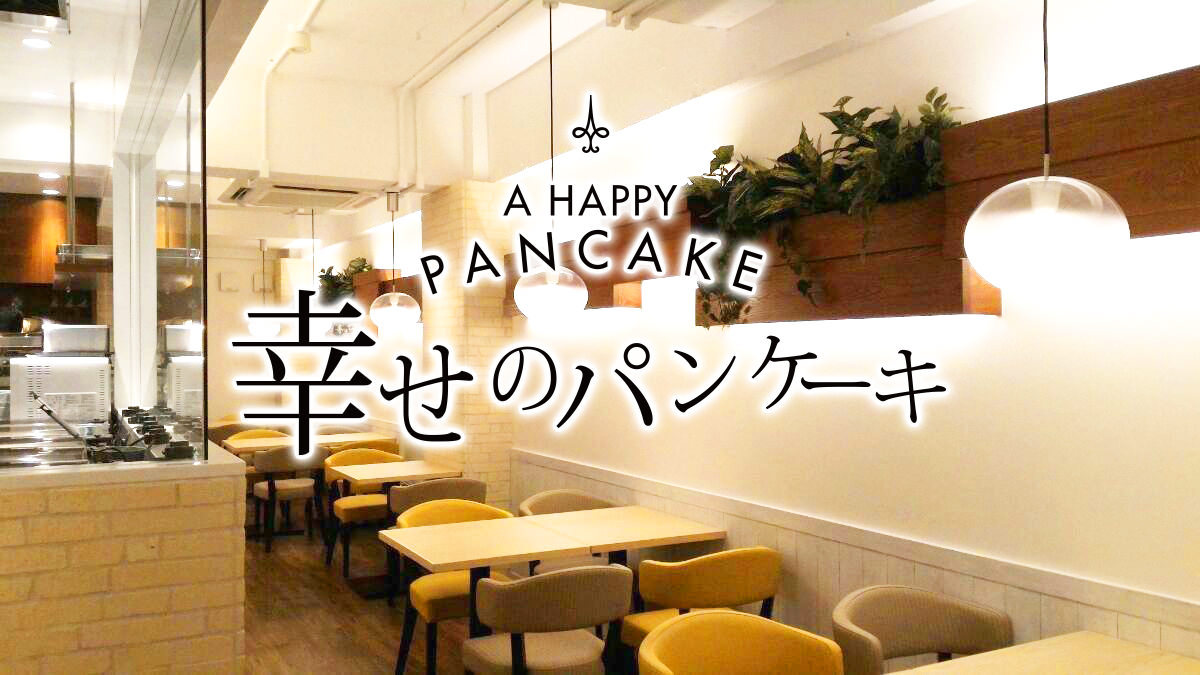 幸せのパンケーキ 福岡天神店
