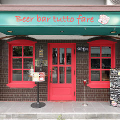 Beer Bar tutto fare/ビアバル トゥット ファーレ