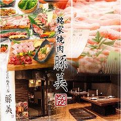 銘家 焼肉専門店 豚美 福島店