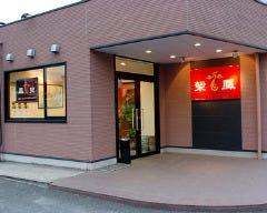 榮鳳 チャイニーズレストラン
