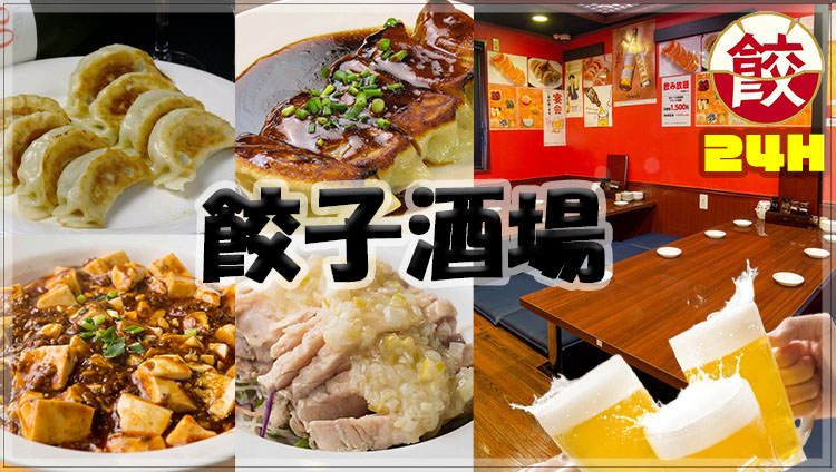 24時間 餃子酒場 大井町店