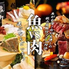 肉と魚の一騎打ち!魚料理が自慢のコースとお肉料理が自慢の飲み放題付きコースは3,000円〜!