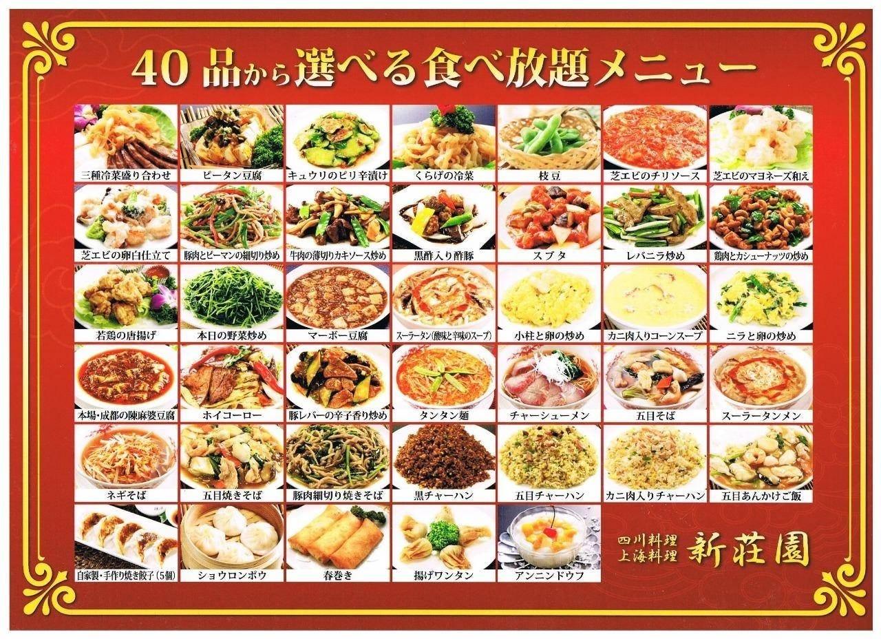 【オーダー式】食べ飲み放題3980~