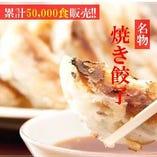 当店自慢の餃子は280円(税込)からとお手頃価格で楽しめる!