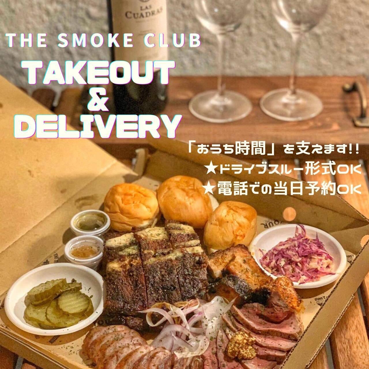 THE SMOKE CLUB ザ スモーク クラブ