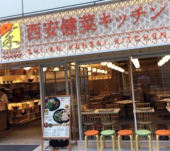 西安健菜キッチン たまプラーザ店