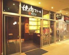 焼肉 スギモト アスナル金山店