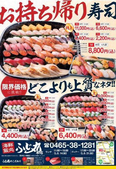 完全個室×海鮮飯処 ふじ丸 本店  下大井 メニューの画像