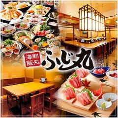 完全個室×海鮮飯処 ふじ丸 本店  下大井