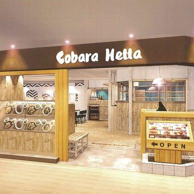 炭焼ビストロ コバラヘッタ 新さっぽろ店 こだわりの画像