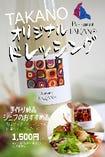 TAKANOオリジナルドレッシング 好評販売中!1,500円