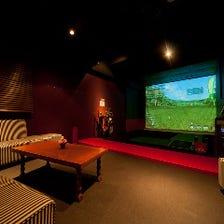 完全上質個室で楽しめる本格ゴルフ