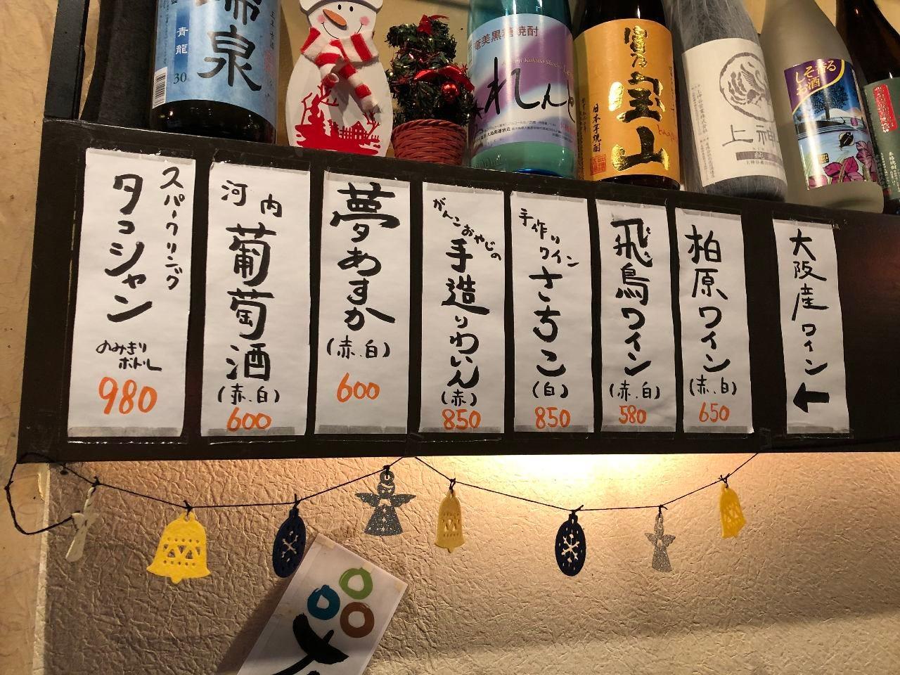 大阪産のワインも多数ご用意しております!