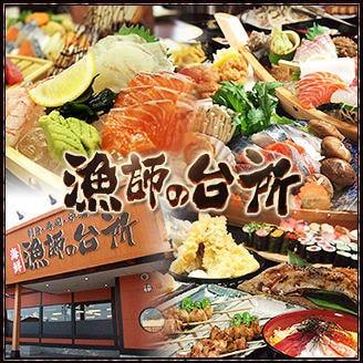 海鮮うまいもんや 漁師の台所