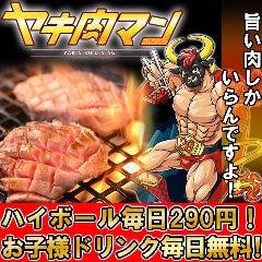 焼肉 ヤキ肉マン 刈谷駅前店