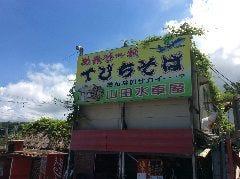 山田水車屋