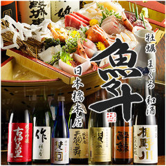 魚々十 日本橋本店