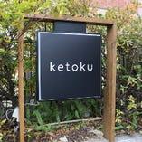 ketoku(ケトク)