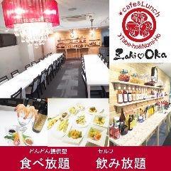 ザキオカ Zaki Oka 東岡崎店