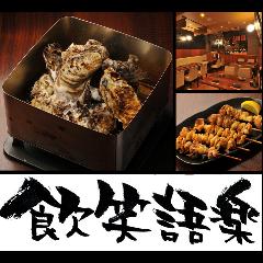 宮城の牡蠣と牛タン 飲笑語楽 国分町本店