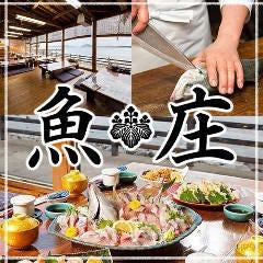 魚庄 大原店