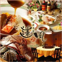 中国海鮮料理 「蓮風(リンフー)」