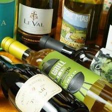 鉄板料理に合うワインを豊富にご用意