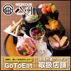 全席個室 居酒屋 九州和食 八州 宮崎橘通西店