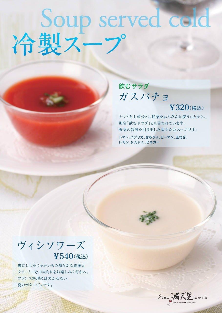 満天星 玉ねぎ スープ