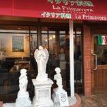 イタリア・ローマから取り寄せた女神像が当店のシンボルです