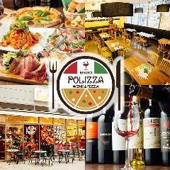 ワインとピザ ビストロ ポリッツァ