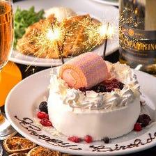 《アニバーサリーコース》なんと「特製ホールケーキ」がセットに♪2時間飲み放題付【7品】3480円