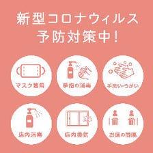 コロナ対策実施中【個室多数!!】