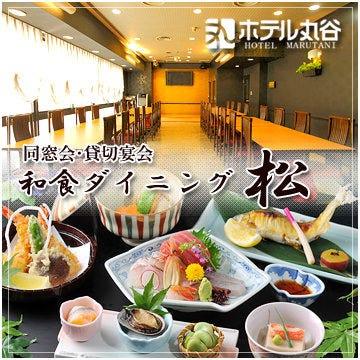 松 上野・個室宴会
