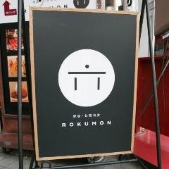 旬菜和食×个室 ROKUMON