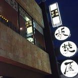 《外観》 新大宮駅徒歩4分!丸い看板目指して来てくださいね♪