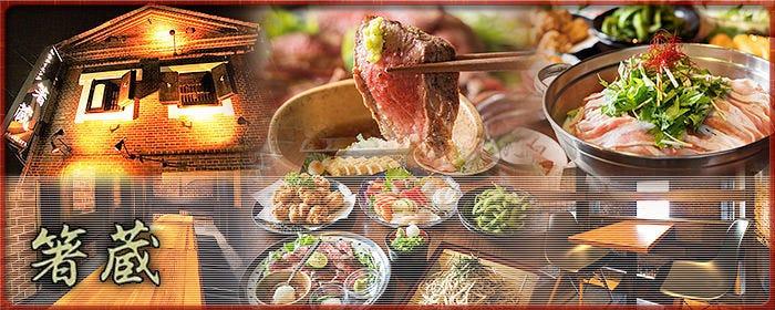 和食ダイニング 箸蔵