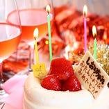 大事な方の誕生日など サプライズパーティーも★