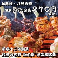 ■全品270円!■期間限定クーポン